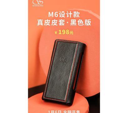 M6 设计款真皮皮套·黑色版,全网开售。